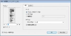 PDFの配置オプション