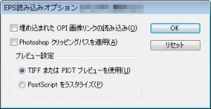 EPSファイルの配置オプション