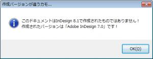 InDesignCS5ドキュメントをCS6で開いた