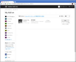 Adobe Add-onsのMy Add-onのページにも表示される