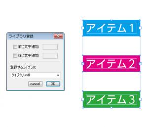 文字追加やライブラリを選択。