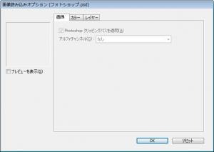PSDファイルの配置オプション