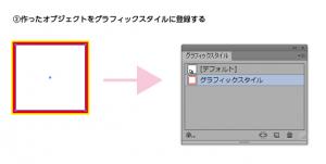 作ったオブジェクトをグラフィックスタイルに登録する