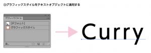 グラフィックスタイルをテキストオブジェクトに適用する