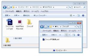 フォルダ内のファイルを配置