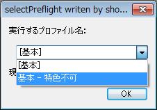 プロファイルを選ぼう!