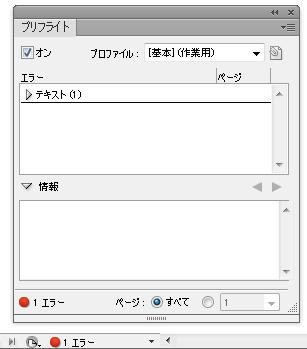 インデザインのプリフライト