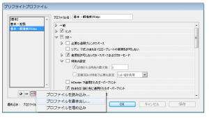 プリフライトプロファイル