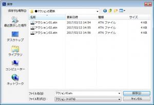 アクションファイル(.atn)