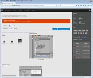 再申請した製品のイメージ画面