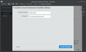 CC Extension Builderの新規作成画面