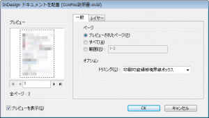 InDesignファイルの配置オプション