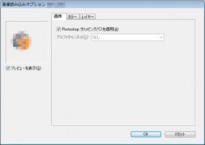PSDファイル等の配置オプション