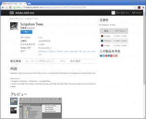 Adobe Add-onsのScripshonTreesのページ