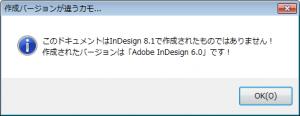 InDesignCS4ドキュメントをCS6で開いた