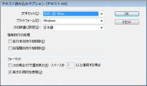 TXTファイルの配置オプション