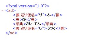 学習結果xml